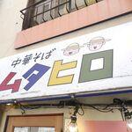 中華そば ムタヒロ  - 先日、久々に名水散策を楽しむために中央線沿線へと移動。昼飯を食べるべく「中華そば ムタヒロ 1号店」へ行ってきました。