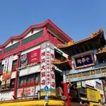 横浜大飯店 - お馴染みの場所。