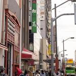 松喜 - 2021.3 店舗外観