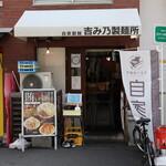 吉み乃製麺所 - お店外観