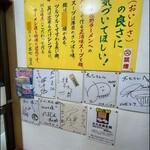ラーメン太七 - 沢山有名人がご来店~~(;´Д`)