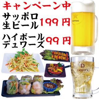 生ビール199円!ハイボールデュワーズ99円