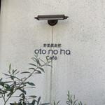 野菜倶楽部 オトノハカフェ - 外観