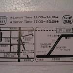 サンサール - サンサールの名刺(裏)