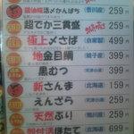 スーパー回転寿司 やまと 木更津店 - おすすめ