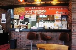 味さと 久留米店 - 味さと久留米店 内観(2012.9.11撮影)