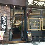 Hoshinokohiten - イオン内の店舗