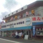 厚生水産 富士見営業所 - お店入り口