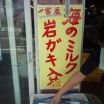 厚生水産 富士見営業所 - 海のミルク?