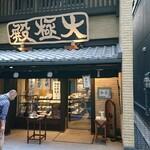大極殿本舗 - こっちが本店です。京都大丸横。