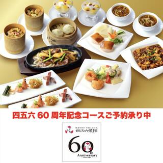 『四五六60周年記念コース』ご予約承り中!!