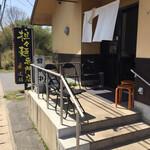 麺屋遊膳 -
