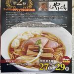 Ramenuxokakicchin - 「らぁ麺やまぐち」