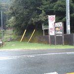 14842931 - お店への入口、看板
