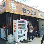 148426459 - もっこす 谷上店 チャーシューメン 谷上(北区)