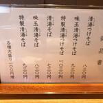 神田 勝本 - ラーメンメニュー