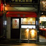 中国家庭料理 楽亭 - 中が見えないところが怪しい