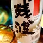 沖縄料理かじまやー - 残波-黒-30度(400円)