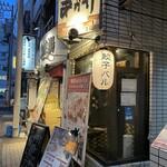東京餃子 あかり -