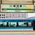 148467065 - ◎JR東海道線『湯河原駅』。昔から湯河原温泉で有名な温泉町である。熱海市に隣接している。お店まで駅から徒歩10分。