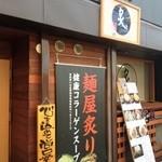 ラーメン炙り - お店の玄関