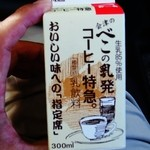パン工房ささき亭 - 珈琲牛乳おいしかった!