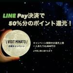 プラネタリウム BAR - LINE Payで決済で50%還元