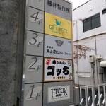 フリーダイニング ギフト  - ビル4階
