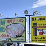 麺龍 - 駐車場について