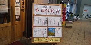 京の串揚げ 祇園囃子 - 店頭メニュー