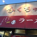 ふくちゃんラーメン - 福を呼ぶ オーラたっぷりの看板