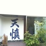 天慎 - 大矢野町の国道の裏手
