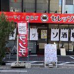 Shumaikaraageseressosakaba - 瑞穂公園そばにある居酒屋さんです