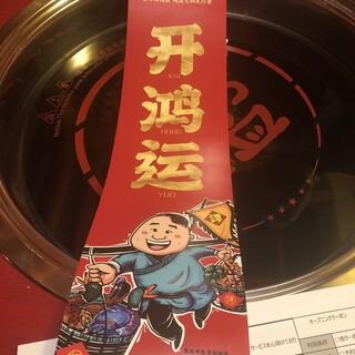 縁起の良い火鍋。大切な人の門出に・・・「カイフォンユン!!」