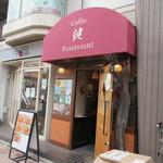 カフェレストラン 鍵 - 店頭