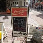 キッチン台栄 - コカ・コーラ黒板にも歴史を感じます。