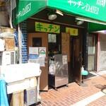 キッチン台栄 - 左ドアが厨房、右ドアが入口。