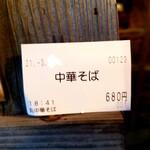 148551885 - 食券。