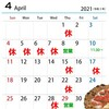 kumepittsuxaruma-ka - 料理写真:4月のお休み