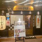 六本木 今井屋本店 -