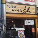 14856754 - 201209 楓 外観.jpg