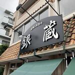 海鮮お食事処 銀蔵 -