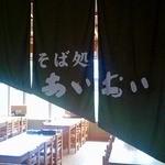 相生物産館 - 外観1