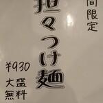 148573379 - menu