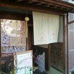 14858820 - 暖簾