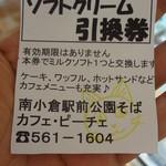 カフェ ピーチェ - 一周年記念のソフトクリーム無料券
