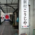 新村こうじ店  - 新村こうじや(だるまや)店の外観