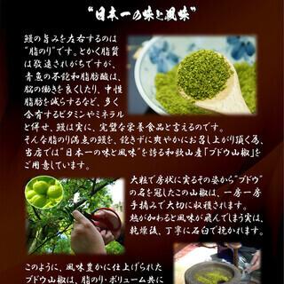 日本一の味と風味最高級葡萄山椒