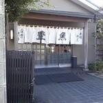 14862381 - 寿司割烹豊魚(外観)
