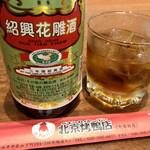 北京烤鴨店 - 紹興酒(ボトル)